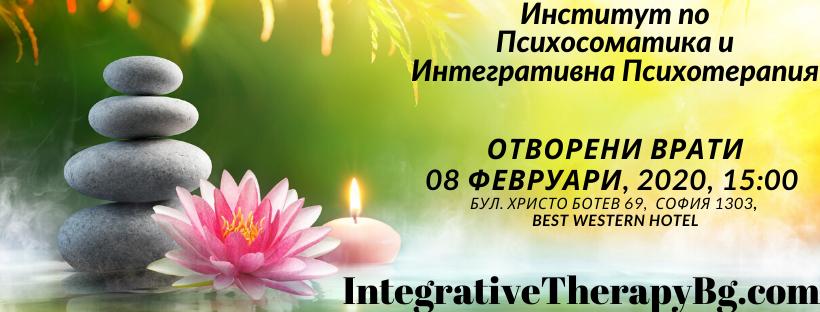 интегративна психотерапия